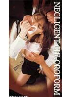 NEGLIGENT CHLOROFORM(6) ダウンロード