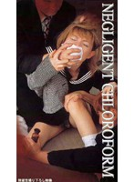 NEGLIGENT CHLOROFORM(7) ダウンロード
