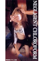 NEGLIGENT CHLOROFORM(8) ダウンロード