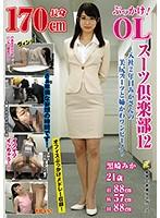 ぶっかけ!OLスーツ倶楽部12〜入社2年目みかさんの美尻スーツと姉かわワンピース〜 黒崎みか
