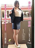 妻達のスリップ面接・Gカップ巨乳みづき編【ktft00002b】