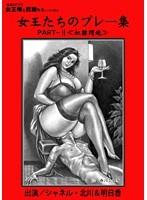 女王たちのプレー集 PART-2 ダウンロード