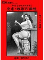 (ktgwp127)[KTGWP-127] 愛虐・雌雄W調教 ダウンロード