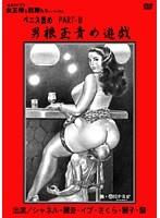 (ktgwp191)[KTGWP-191] 男根玉責め遊戯 ダウンロード