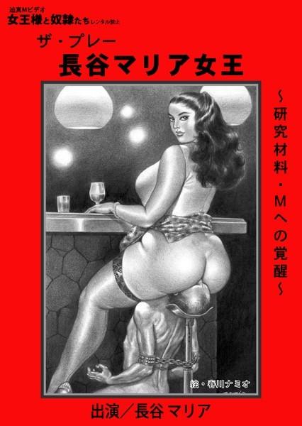 長谷マリア女王