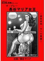 (ktgwp197)[KTGWP-197] 長谷マリア女王 ダウンロード