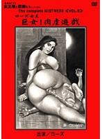 「ローズ女王 巨女!肉虐遊戯」のパッケージ画像