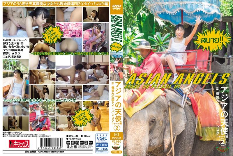 [KTKA-002] アジアの天使 in 微笑みの国タイ・バンコク フォーイ編 2 貧乳・微乳