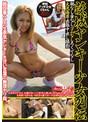 茨城ヤンキー少女列伝 親なし金なしゴムなしろくでなし 大洗海岸出張中出し撮影「夏だからノリでオッケぃー」学校ブッチ少女Kちゃん