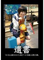 (ktkp00090)[KTKP-090] 遺書 「オジさんと遊びに行こう」市民プールで出逢った僕の宝物。 ダウンロード
