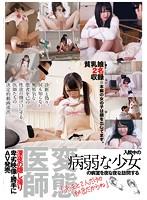 (ktkq00002)[KTKQ-002] 入院中の病弱な少女の病室を夜な夜な訪問する変態医師 深夜の隠し撮り卑劣映像・勝手にAV発売 ダウンロード