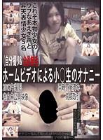 ホームビデオによる小○生のオナニー