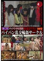 パイパン乱交輪姦サークル [KTKX-025]
