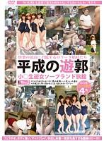 平成の遊郭 小○生遊女ソープランド旅館
