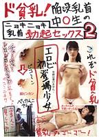 ド貧乳! 陥没乳首中○生のニョキニョキ乳首勃起セックス2