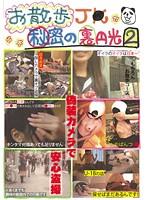 お散歩J○ 秘密の裏円光 2 ダウンロード