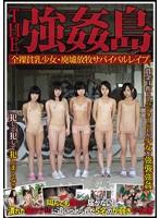 THE強姦島 全裸貧乳少女・廃墟放牧サバイバルレイプ ダウンロード