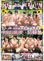 夏休み中のウブな女学生達と温泉旅館…