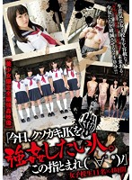 (ktky00004)[KTKY-004] 「今日、クソガキJKを強姦したい人。この指とまれ(゜∀゜*)ノ」女子校生11名×4時間 ダウンロード