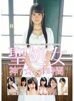 聖処女×神7☆4時間 ダウンロード