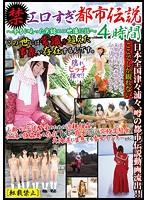 エロすぎ都市伝説4時間 〜本当にあった実録エロ映像12話〜 ダウンロード