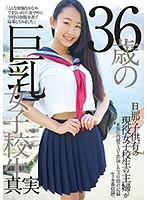 36歳の巨乳女子校生【ktkz-051】