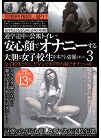 「通学途中の公衆トイレで安心顔でオナニーする大胆な女子校生を本当に盗撮しました。 3」のパッケージ画像