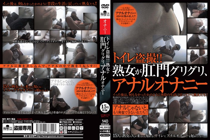 (ktma00010)[KTMA-010] トイレ盗撮!!熟女が肛門グリグリ、アナルオナニー ダウンロード