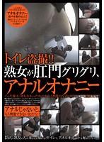「トイレ盗撮!!熟女が肛門グリグリ、アナルオナニー」のパッケージ画像