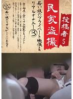投稿者S 民家盗撮 若い娘のプライベート映像&リアルオナニー 3 ダウンロード