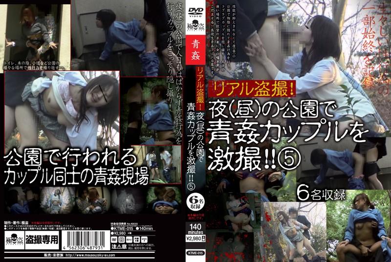 [KTME-015] リアル盗撮!夜(昼)の公園で青姦カップルを激撮!! 5 カップル