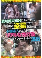 貸切露天風呂にカメラを仕掛け盗撮した厳選映像 本物素人さんたちのリアルな性行為がインターネットに流出 ダウンロード