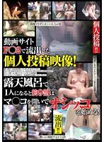 (ktme00019)[KTME-019] 動画サイトF○2で流出した個人投稿映像!露天風呂で1人になると約9割はマ○コを開いてオシッコを始める! ダウンロード
