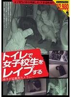 トイレで女子校生をレイプする様子が盗撮用カメラに…