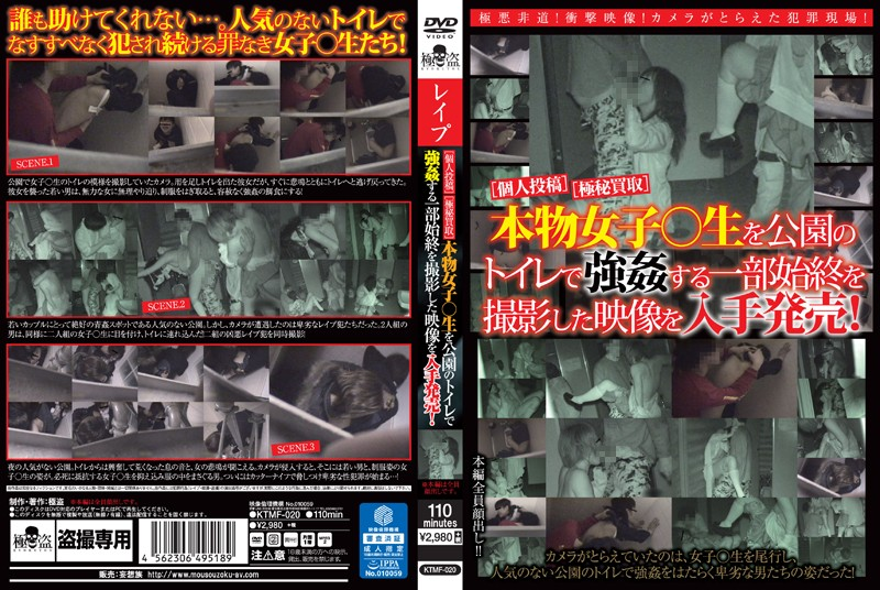 [KTMF-020] [個人投稿][極秘買取]本物女子○生を公園のトイレで強姦する一部始終を撮影した映像を入手発売!