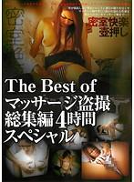 The Best of マッサージ盗撮 総集編 4時間スペシャル ダウンロード