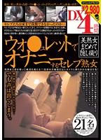 「ウォ○ュレットでオナニーするセレブ熟女DX4時間」のパッケージ画像