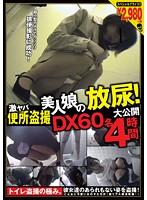 激ヤバ便所盗撮 美人娘の放尿! 大公開DX 60名4時間