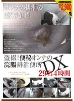 (ktmh00013)[KTMH-013] 盗撮!便秘オンナの浣腸排泄便所 DX 29名 4時間 ダウンロード