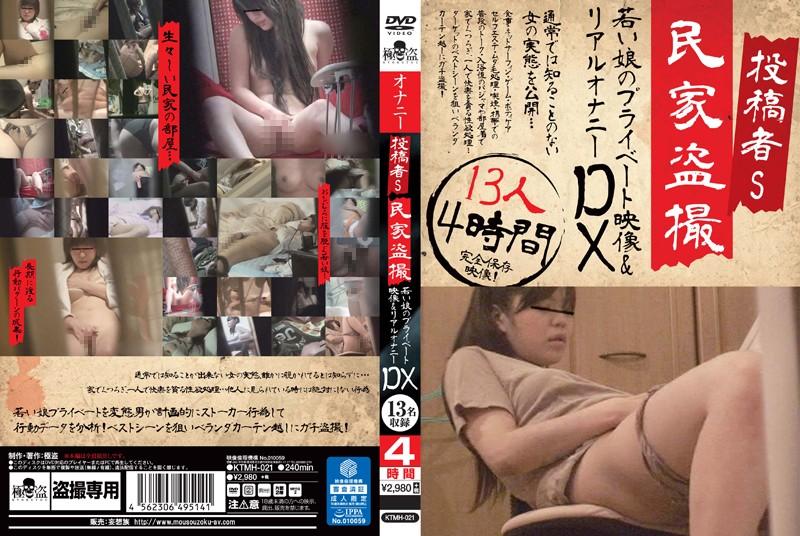 [KTMH-021] 投稿者S 民家盗撮 若い娘のプライベート映像&リアルオナニーDX13人4時間