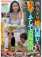 (kudk00006)[KUDK-006] 熟女デリ嬢を口説いて本番!そして盗撮流出Vol.3 ダウンロード