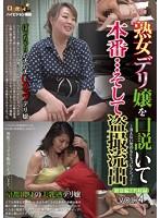 (kudk00009)[KUDK-009] 熟女デリ嬢を口説いて本番…そして盗撮流出Vol.4 ダウンロード