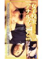 (kuf002)[KUF-002] 女子校生アナルマニアvol.02 まや18歳 ダウンロード