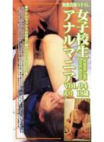(kuf004)[KUF-004] 女子校生アナルマニアvol.04 えり18歳 ダウンロード