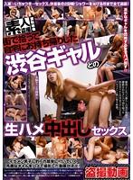 素人盗撮買取映像 街で拾って自宅にお持ち帰りした渋谷ギャルとの生ハメ中出しセックス盗撮動画 ダウンロード