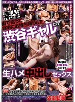 素人盗撮買取映像 街で拾って自宅にお持ち帰りした渋谷ギャルとの生ハメ中出しセックス盗撮動画 Part.2 ダウンロード
