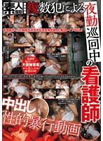 素人撮影買取映像 複数犯による夜勤巡回中の看護師 中出し性的暴行動画 ダウンロード