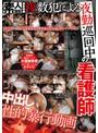 素人撮影買取映像 複数犯による夜勤巡回中の看護師 中出し性的暴行動画