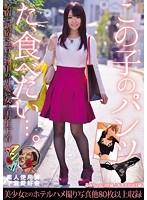 この子のパンツた、食べたい…。 原宿〜新宿でお買い物中の可愛い女の子の生下着 るみ あき 素人使用済下着愛好会 ダウンロード
