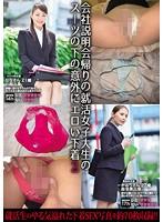 (kunk00029)[KUNK-029] 会社説明会帰りの就活女子大生のスーツの下の意外にエロい下着2 なな かおり 素人使用済下着愛好会 ダウンロード